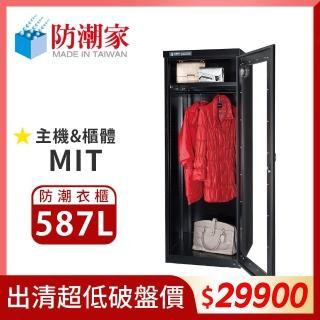 【防潮家】587公升時尚黑大型電子防潮衣櫃-(D-650C生活防潮指針型)