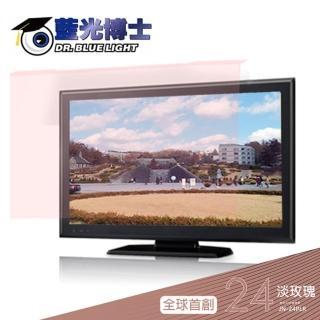 【藍光博士】24吋 高效能頂級-抗藍光液晶螢幕護目鏡JN-24PLR(淡玫瑰色)