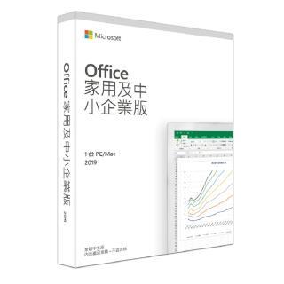 【Microsoft 微軟】Office 2019 家用與中小企業版中文版 (WIN/MAC共用)