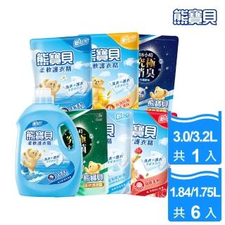【熊寶貝】柔軟護衣精1+6件組(3.2L/3.0Lx1+1.84L/1.75Lx6 8款可選)