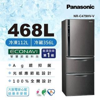 【Panasonic 國際牌】468公升一級能效三門變頻冰箱-絲紋黑(NR-C479HV-V)