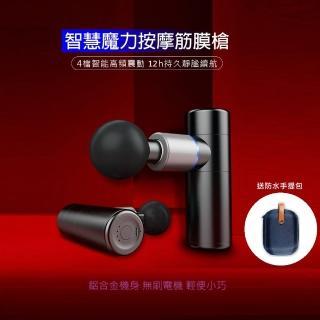 【Smart bearing 智慧魔力】迷你-2肌肉深層震動筋膜按摩槍(送防水手提包/鋁合金機身/2600毫安)