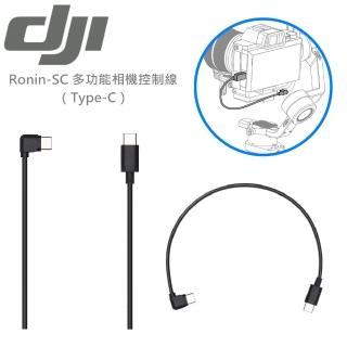【DJI】Ronin-SC 多功能相機控制線Type-C(先創公司貨)