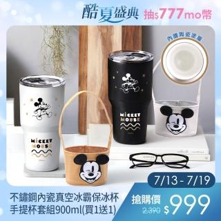 【Disney 迪士尼】經典米奇 #304不鏽鋼內瓷真空冰霸保冰杯900ml(買1送1_加贈手提杯套)