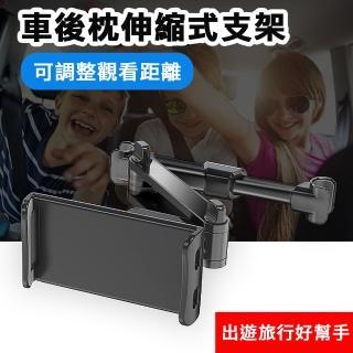 【TD 樂活】汽車後座頭枕卡扣式車用旋轉手機支架/平板支架(伸縮款)