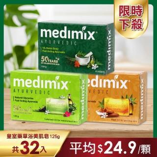 【Medimix】皇室藥草浴美肌皂125g(32入)