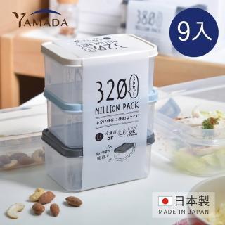 【YAMADA 日本山田】日製冰箱冷凍冷藏保鮮收納盒-可微波-320ml-9入組混色(餐盒 環保 熟食 耐熱)