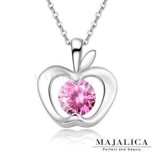 【Majalica】純銀項鍊 小蘋果 925純銀 淑女項鍊 單個價格 PN8172(兩款任選)