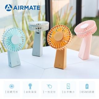 【AIRMATE 艾美特】USB垂直翻轉充電手持風扇(U901垂直仰頭手持扇)