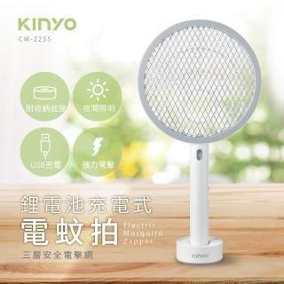 【KINYO】鋰電池充電蚊拍-白色(超值2入組)(CM-2255)