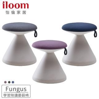 【iloom 怡倫家居】學習陪讀椅_Fungus設計師系列輕巧造型蘑菇椅(白色椅座 - 三色可選)