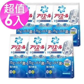 【P&G】ARIEL 洗衣槽 除菌消臭活性酵素清潔粉 250g 6包入(不需浸泡 霉漬害菌out)