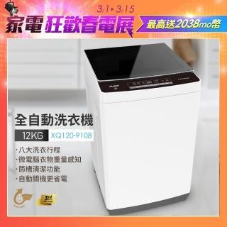 【Haier 海爾】12公斤全自動直立式洗衣機(XQ120-9108)