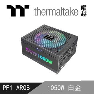 【Thermaltake送1TB行動硬碟】曜越Toughpower PF1 ARGB 全模組 1050W 白金牌認證電源供應器