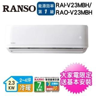 【滿額登記送mo幣★RANSO聯碩】3-5坪R32一級變頻冷暖分離式(RAI-V23MBH/RAO-V23MBH)