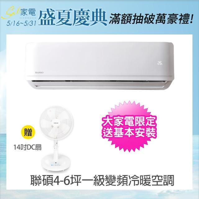 【★滿額登記送mo幣★RANSO聯碩】4-6坪R32一級變頻冷暖分離式(RAI-V28MBH/RAO-V28MBH)/