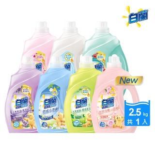 【白蘭】含熊寶貝馨香精華超濃縮洗衣精瓶裝2.5KG(森林晨露/純凈溫和/大自然馨香/花漾清新)