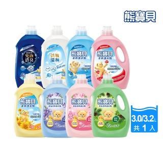 【熊寶貝】柔軟護衣精 3.2L/3.0L(8款可選)