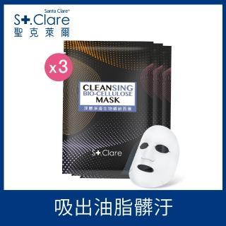 【St.Clare 聖克萊爾】深層淨膚生物纖維面膜3入組
