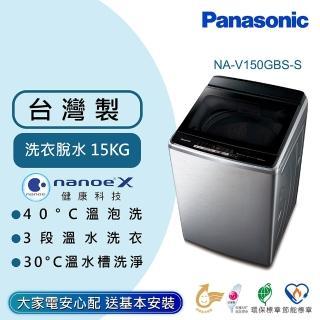 【贈樂美雅餐具組★國際牌】15公斤雙科技溫水洗淨變頻洗衣機-不鏽鋼(NA-V150GBS-S)