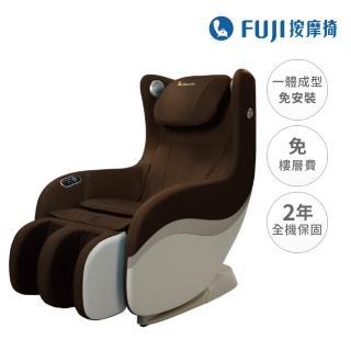 【FUJI】愛沙發按摩椅 FG-908(溫感升級版;3D肩頸按摩;深層按摩;舒適工學;漂浮模式;仰躺;省空間)