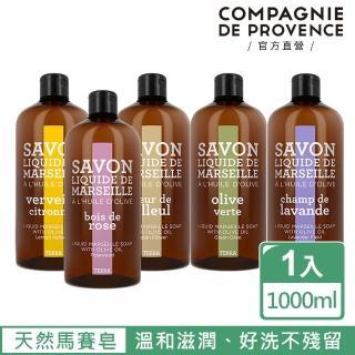 【C.D.P 愛在普羅旺斯】大地系列 馬賽液態皂1L 補充瓶(5款任選)