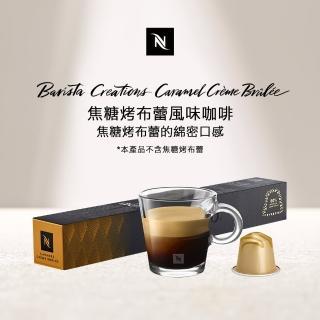 【Nespresso】Caramel