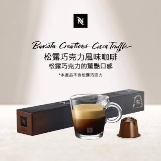 【Nespresso】Cocoa