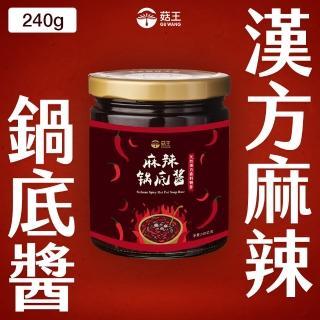 【菇王】漢方麻辣鍋底醬 240g