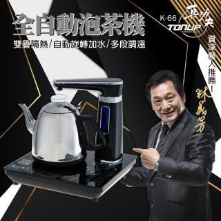 【真功夫】真功夫-全自動泡茶機-單壺泡茶機 –上方注水 不銹鋼
