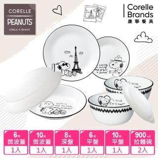 【CorelleBrands 康寧餐具】SNOOPY 食尚家庭5件式餐具組-G01