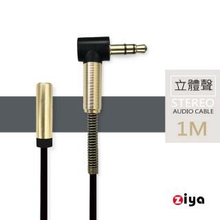 【ZIYA】音源延長線 AUX 3.5mm 公對母 二環三極 金屬彈簧線材 L彎頭(暗黑款)