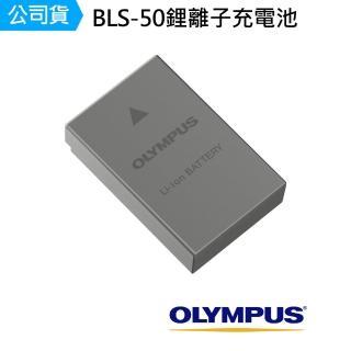 【OLYMPUS】BLS-50 鋰離子充電池(公司貨)