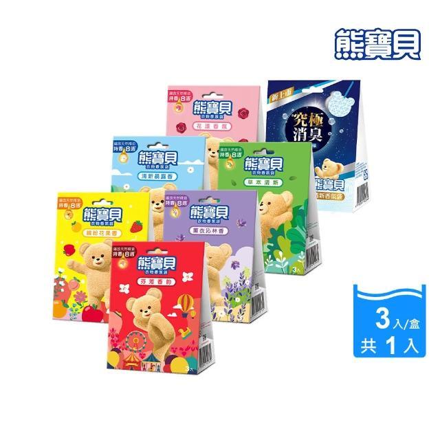 【熊寶貝】衣物香氛袋_3入/盒(8種香氛任選)/