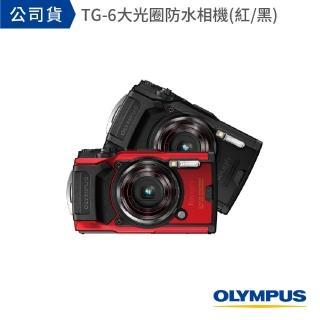 【OLYMPUS】TOUGH TG-6大光圈防水相機(公司貨)