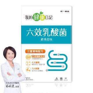 【我的健康日記】獨家特惠組-六效乳酸菌經典原味30入*3盒(限量加贈6條)