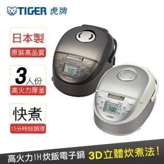 【TIGER 虎牌】3人份高火力IH多功能電子鍋(JPF-A55R)