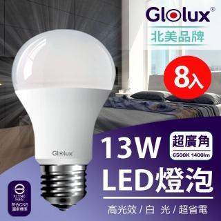 雙11限定【Glolux】1400流明超高亮度13W節能LED燈泡(白光-8入)/