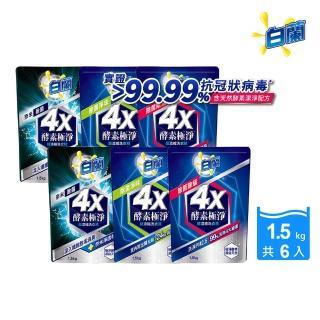 【白蘭】4X酵素極淨超濃縮洗衣精補充包1.5KGx6入 箱購組(除菌除蹣/ 除菌淨味)