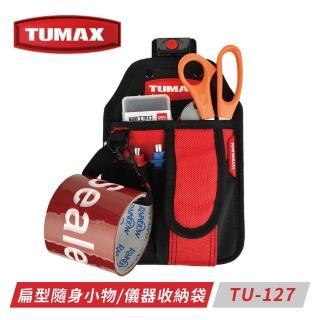 【TUMAX】小型儀器和手機安置袋 TU-127