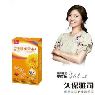【久保雅司】沙棘玻尿酸葉黃素(30粒/盒)
