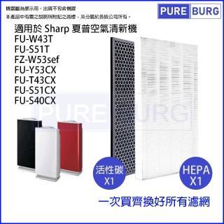 【PUREBURG】適用SHARP夏普FU-W43T FU-S51T FZ-W53SEF空氣清淨機 副廠濾網組(HEPA濾網x1+活性碳濾網x1)