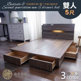 【藤原傢俬】全木芯板新6抽2件式房間組雙人5尺(新6抽床底+2層收納床頭)