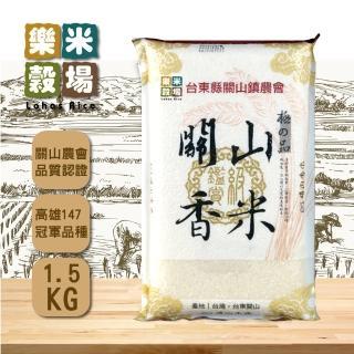 【樂米穀場】台東關山鎮農會關山香米1.5kg(冠軍品種香米)