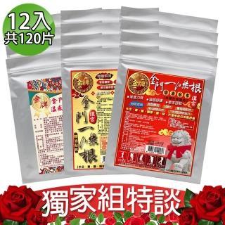 【金牌】MOMO特談★ㄧ條根葡萄糖胺超大舒緩貼布12件孝心組(綜合款)/