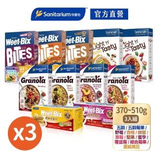 【Weet-Bix】澳洲全榖麥片任選3入組(mini野莓500g/mini杏桃500g/五穀高纖575g)