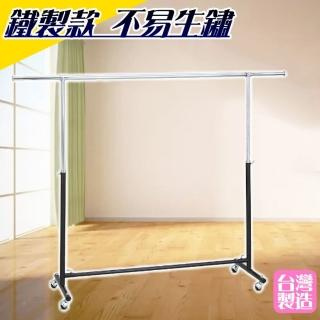 【尊爵家Monarch】台灣製單桿耐重球輪曬衣架(吊衣架