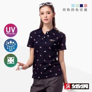 【SASAKI】抗紫外線吸排功能高爾夫球短衫-女-兩色任選