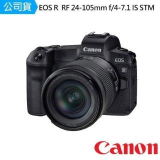 【Canon】EOS R+RF24-105mmf/4-7.1 IS STM 入門旅遊鏡組(公司貨)