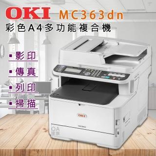 【OKI】MC363dn彩色多功能事務機/影印機(黑白30頁 彩色26頁高速列印)